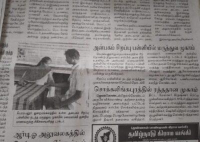 Dinamalar 31-07-19 Medical camp